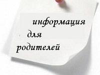 dlya_roditeley